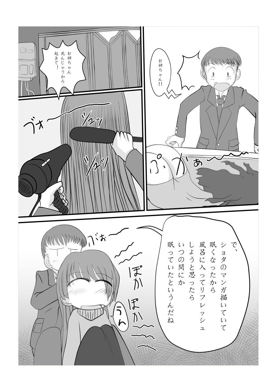 【しからずんば堂 同人】お姉ちゃんは我慢できない!