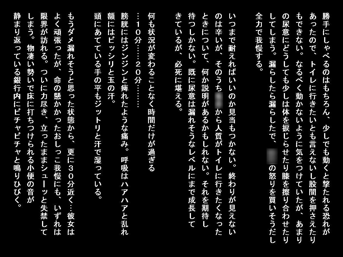 【TOB 同人】銀行強盗人質排泄ショー