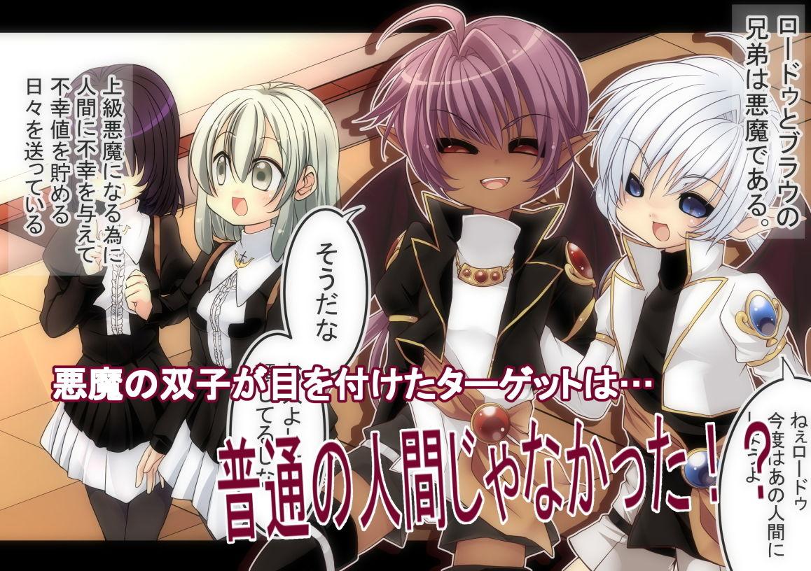 【チョコラミントファクトリー 同人】天使と悪魔の堕ちゲーム