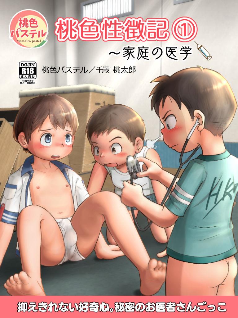 【桃色パステル 同人】桃色性徴記(1)~家庭の医学