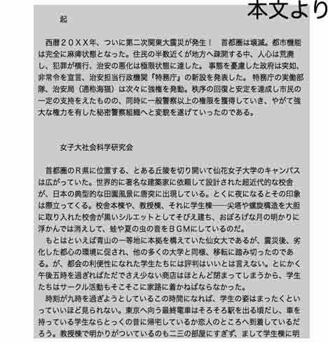 【出羽健書蔵庫 同人】secretpolice海猫01