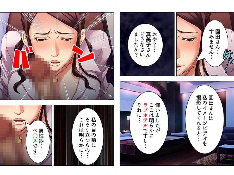 【悶々堂 同人】熟女アイドル真美子、35歳。精液を飲み干します上巻