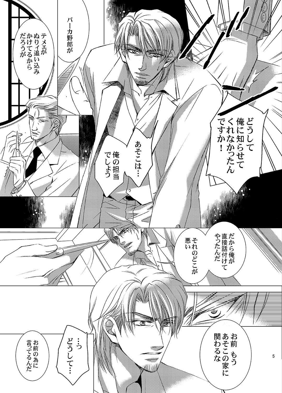 【GUYS 同人】浪漫亭の住人~浅黄~肆ノ巻