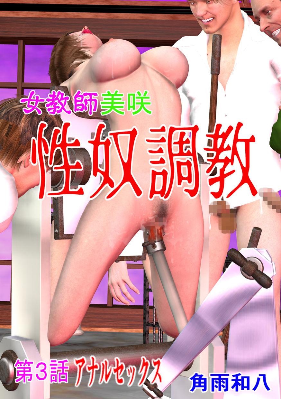 【角雨和八(つのあめかずや) 同人】女教師美咲性奴調教第3話アナルセックス