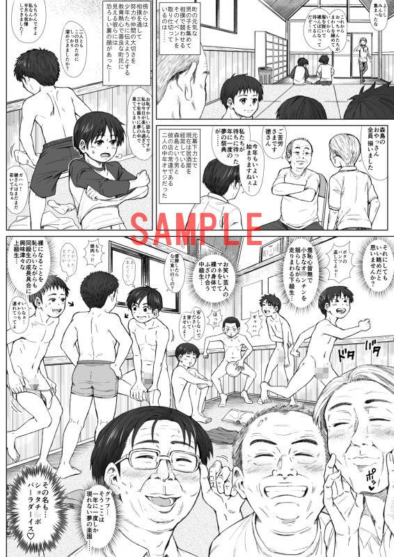 【アンダーグラウン堂 同人】ドスコイっ!!やんちゃ少年相撲-変態オジサンとの白熱ぶつかり稽古-