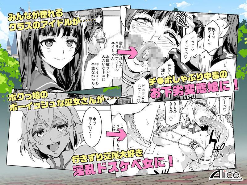 おいでよ!水龍敬ランド4+5~スケベな女と男のためのセックスの遊園地~