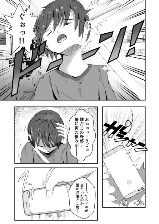 【紗々ノ杜 同人】スマートガールズ