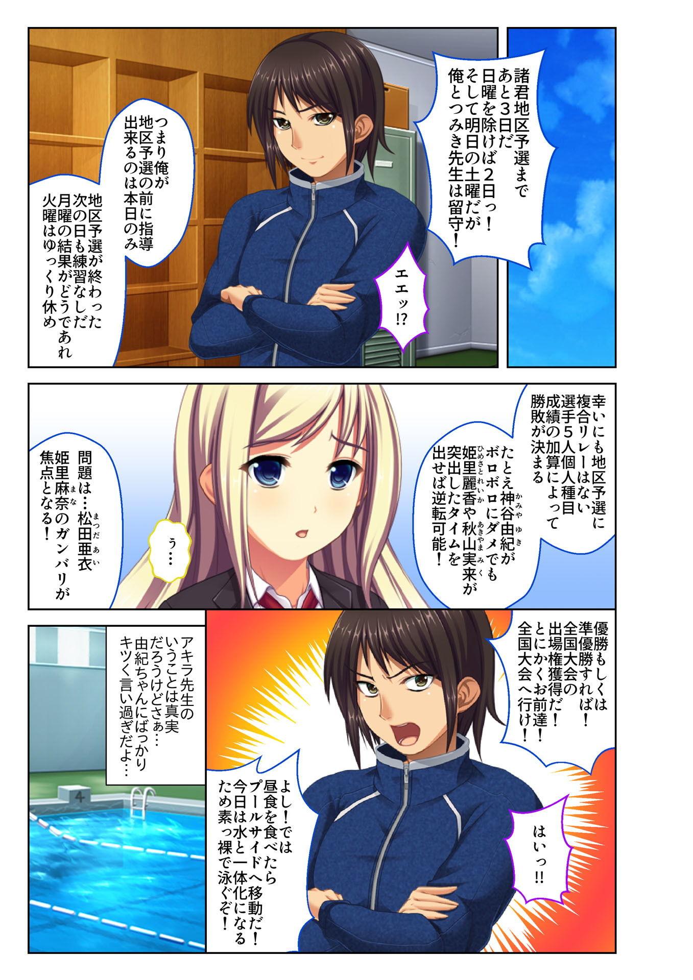 【どろっぷす! 同人】【フルカラー】ご褒美えっち!~水着をズラして好きなだけ~(3)