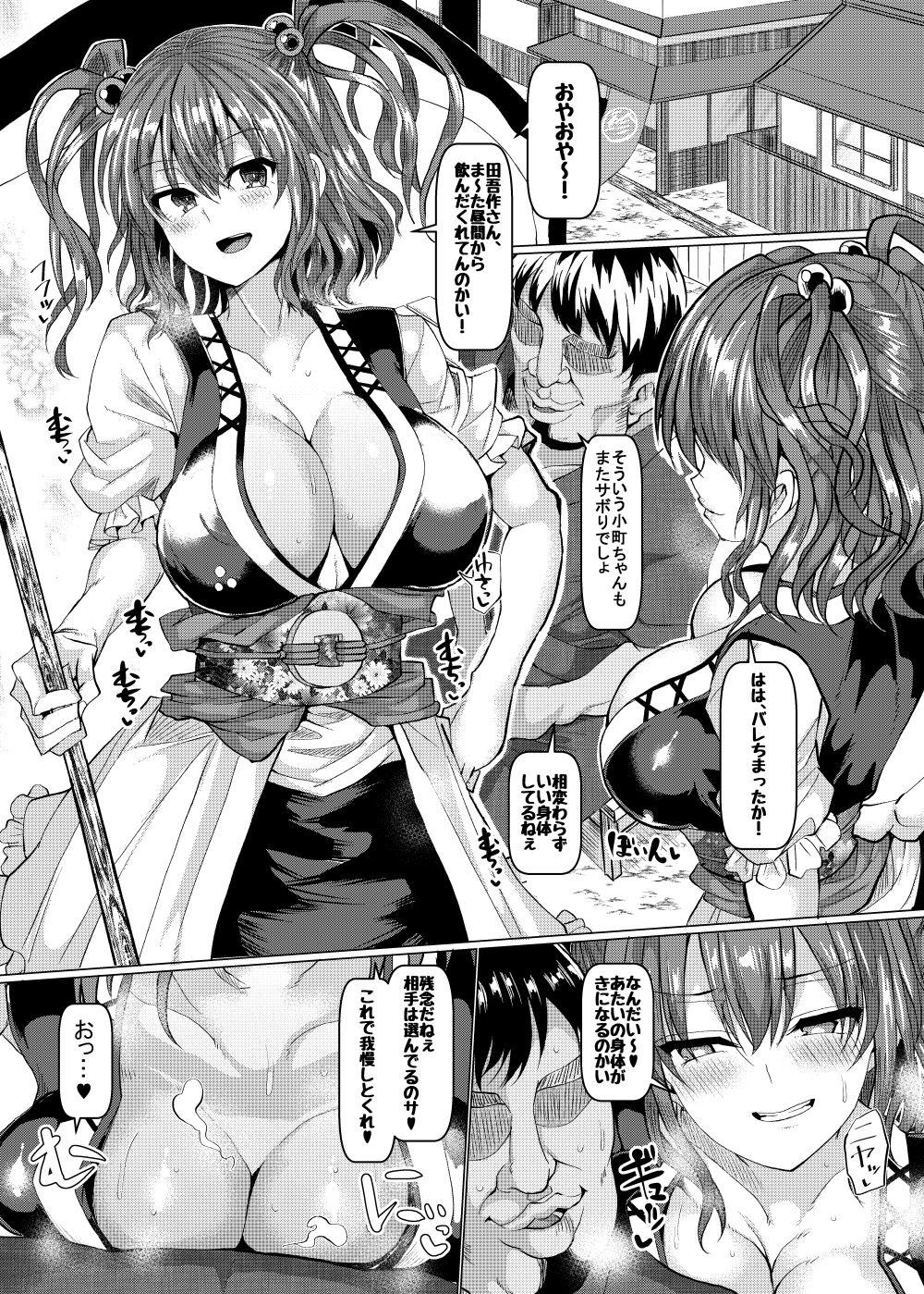 【ちんちん亭 同人】催眠で死神のマゾメスを暴け!!
