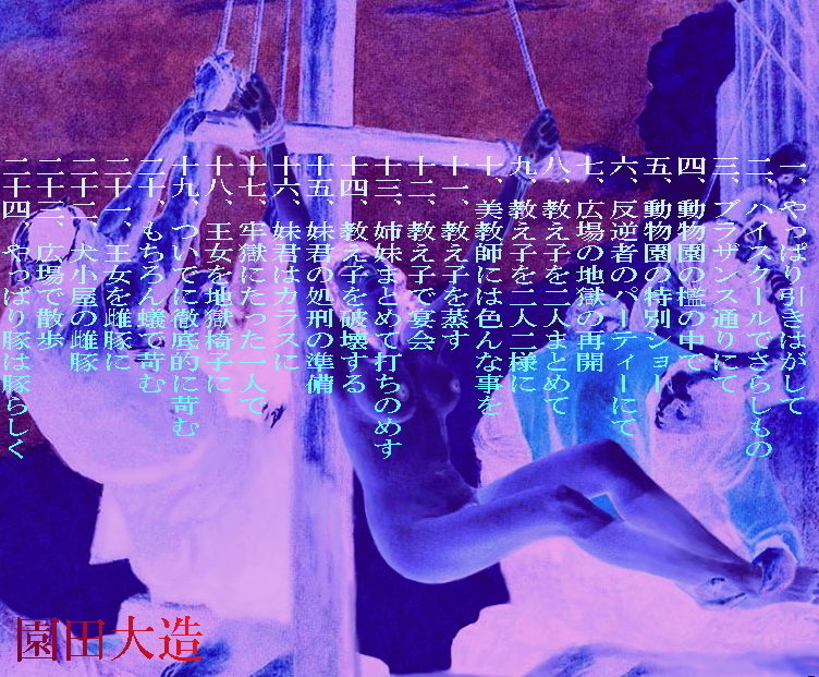 【爆田鶏書肆 同人】悪華の王国の惨禍II墜ちし王女の惨烈
