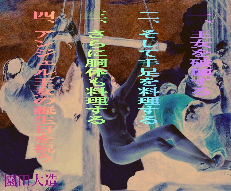 【爆田鶏書肆 同人】悪華の王国の惨禍III墜ちし王女の饗宴
