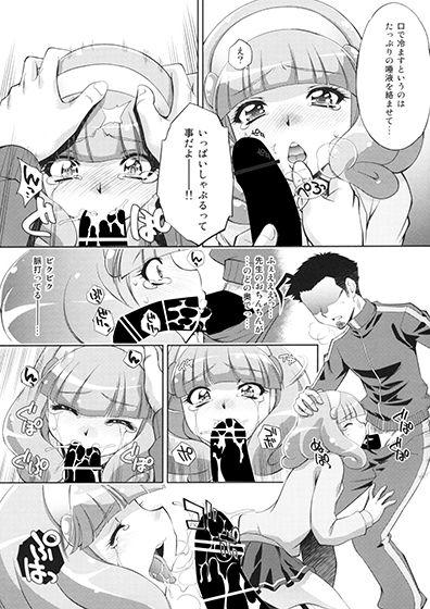 【柚子茶日和 同人】えっちのお見舞いスマイルピース