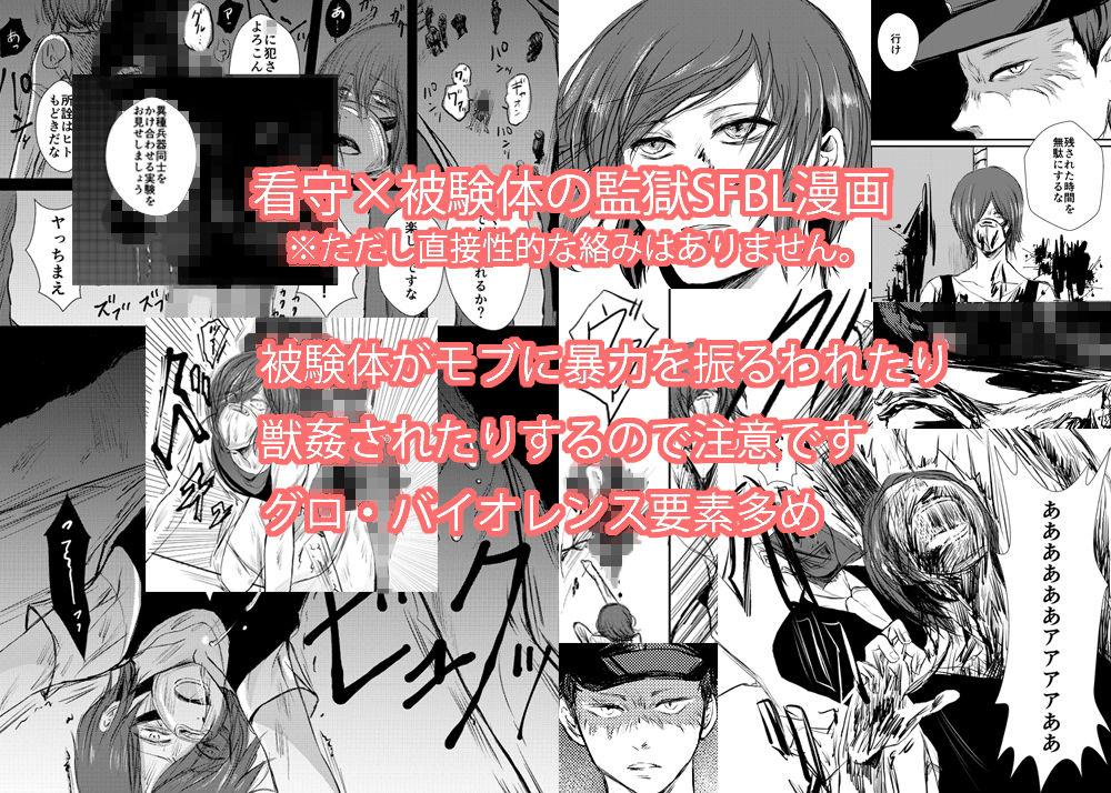 【透明蔵書 同人】subjectNo.18