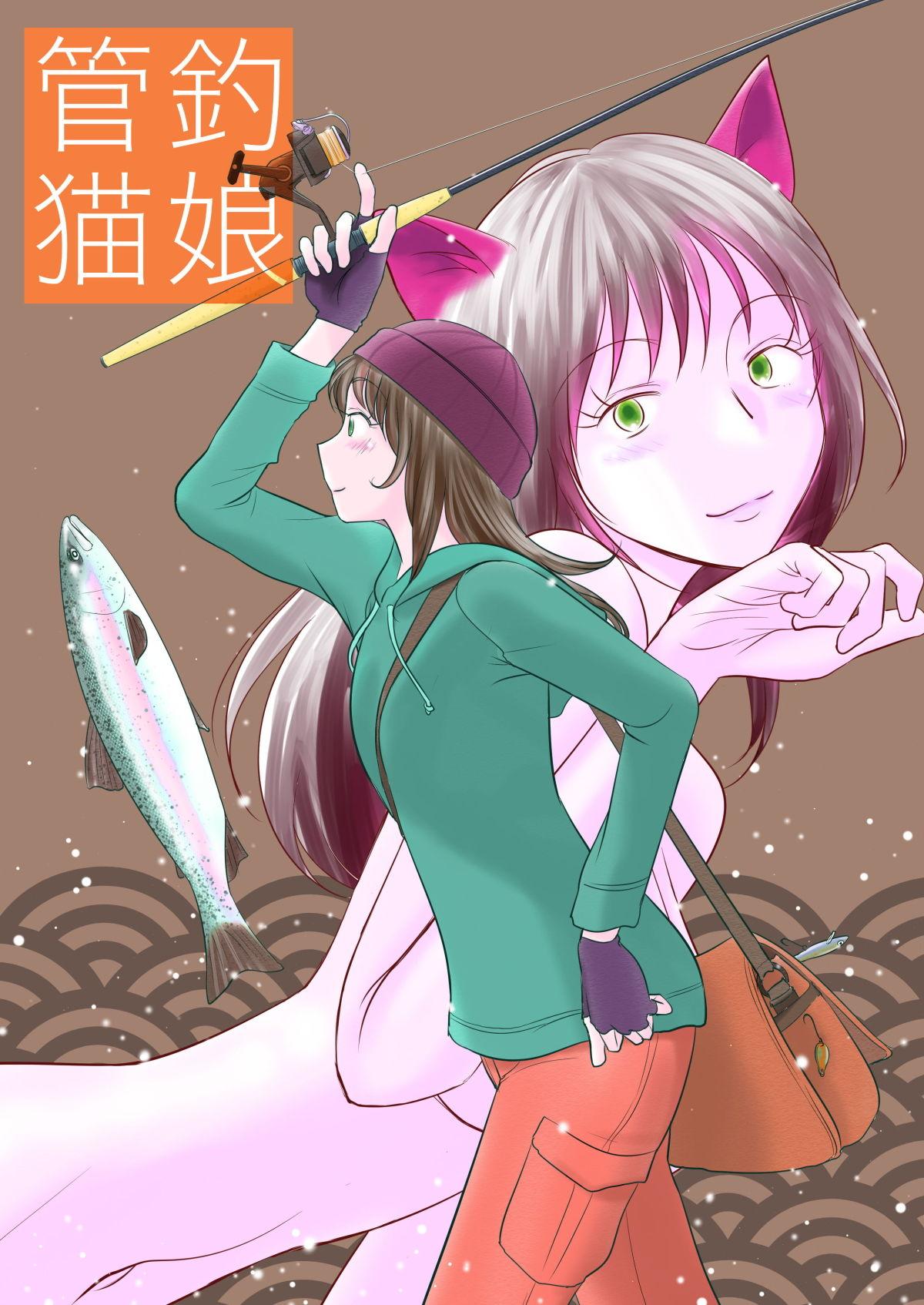 【猫娘 同人】管釣猫娘