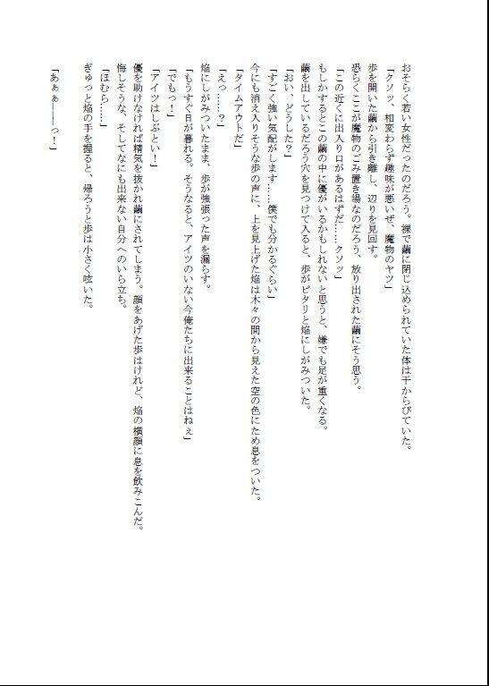 【焔 同人】僕らの旅