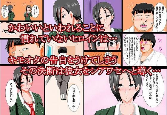 【ヤマダイチローの店 同人】クールな彼女はキモオタのヨメ