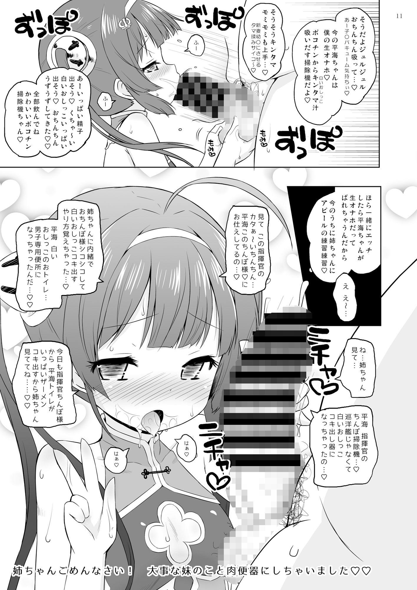 【オロリヤ鉛筆堂 同人】スーパーチャイニーズ