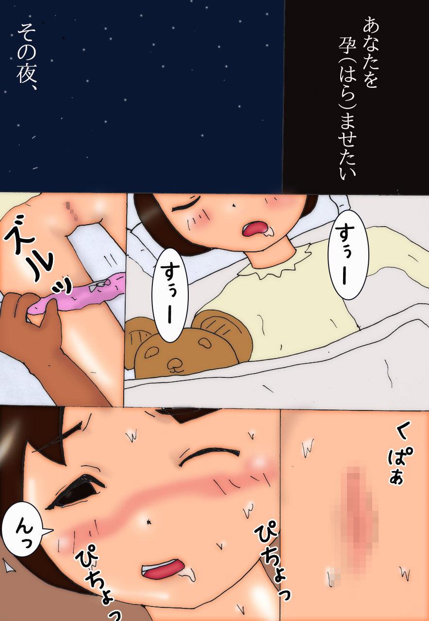 【いちごマリ凛 同人】妊娠|少女の防犯ブザーにご用心!