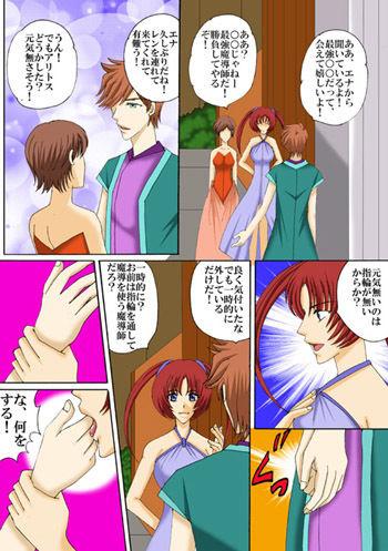 【MAGIC MONSTER 同人】最強魔道師レン5