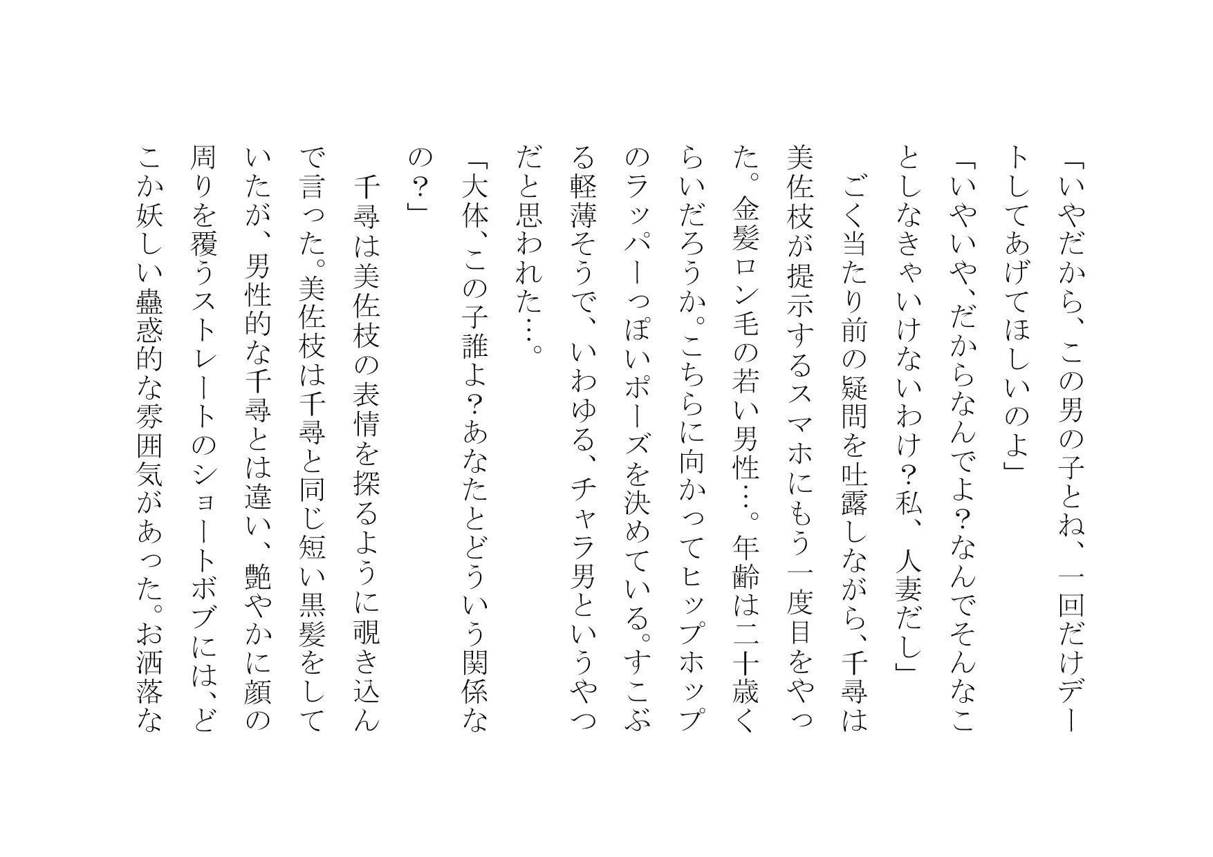 【犬ソフト 同人】チャラ男のデカチンポの虜になったお母さん~陥落編~