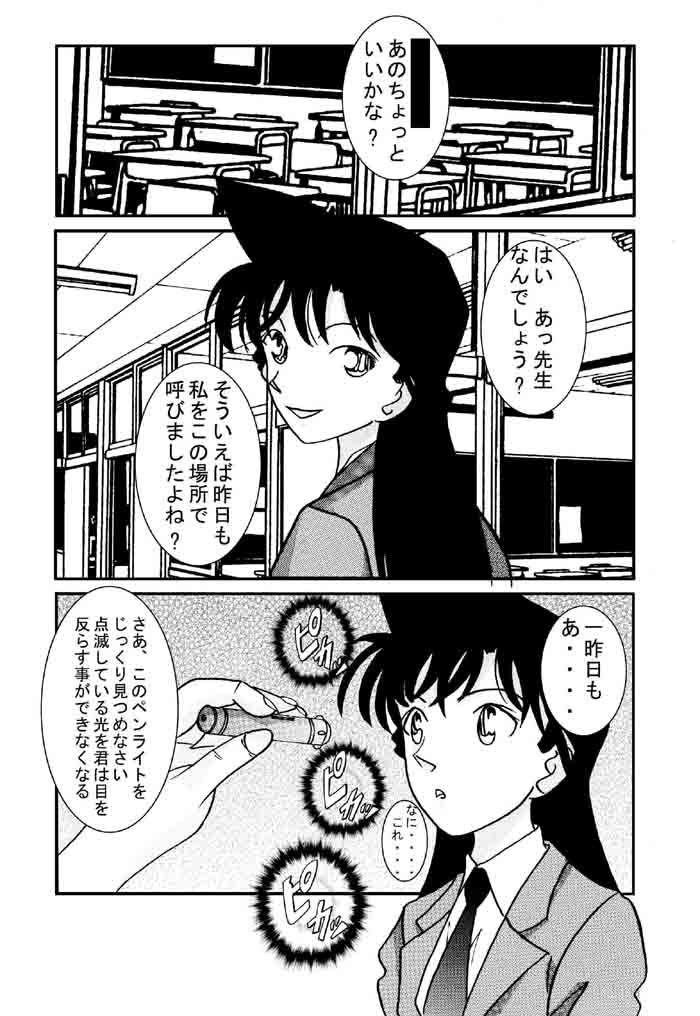 【名探偵コナン 同人】催眠SEX奴隷-RUN&RUNIIセット-