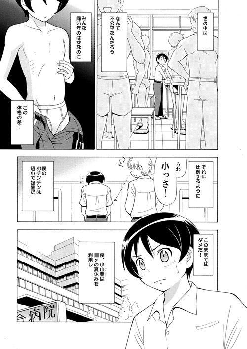 【吉田悟郎商會 同人】パイアールノジジョウ