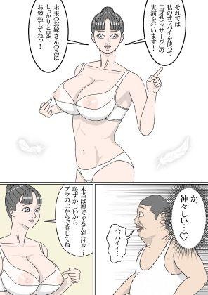 【神野  咲依 同人】シングルマザー愛未3