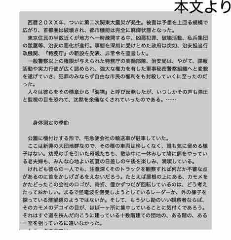 【出羽健書蔵庫 同人】secretpolice海猫02