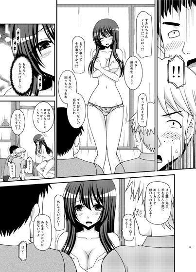 露出少女日記20冊目 【作品ネタバレ】