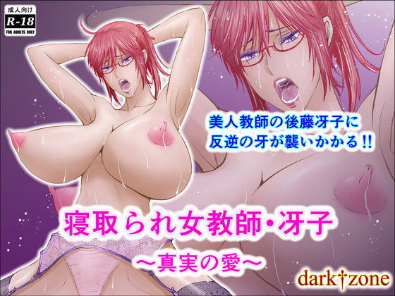 寝取られ女教師・冴子 ~真実の愛~ 1