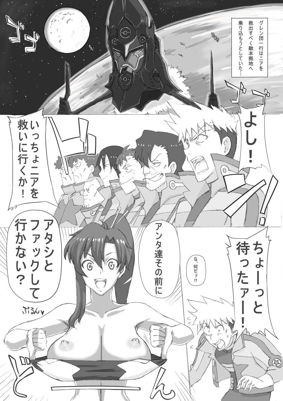 【天元突破グレンラガン 同人】ドリ☆ビッチ