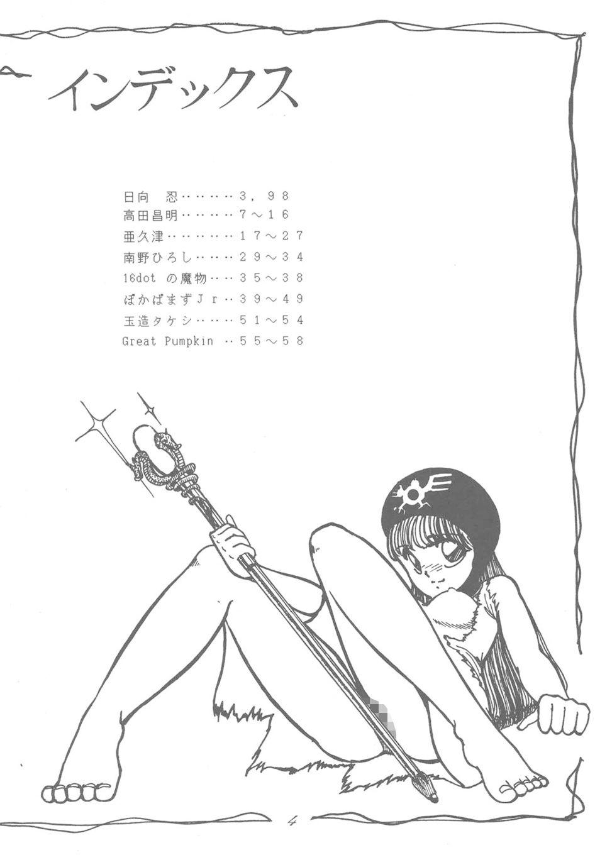 【RPGカンパニー2 同人】ILOVEド○クエ