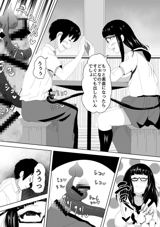 眼鏡をかけたサキュバスちゃん~ファミレスデート編~のサンプル画像