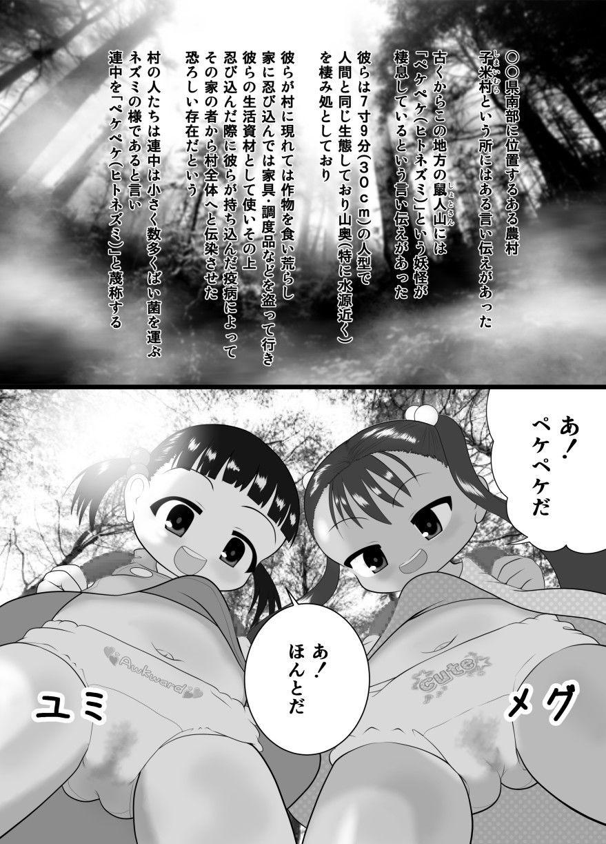 【Little mantis 同人】ペケペケ