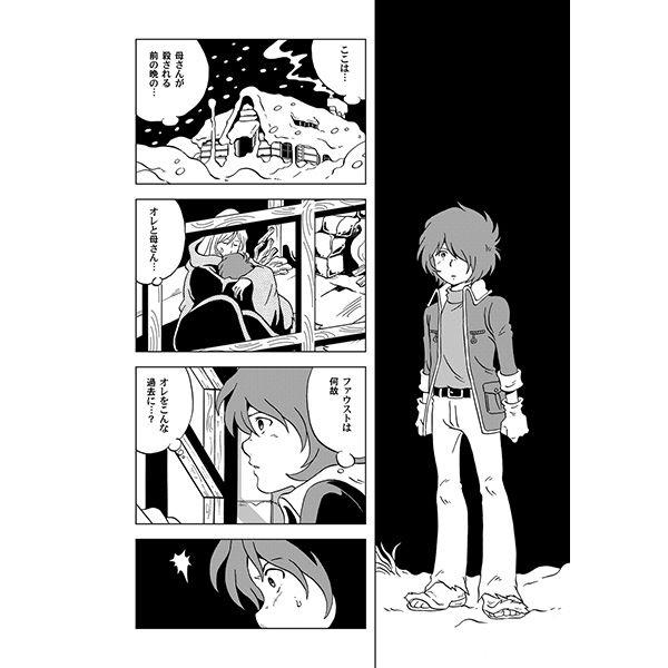 【銀河鉄道999 同人】マザー・ファッカー