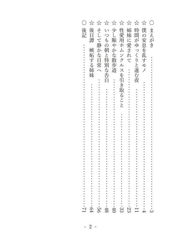【メイ 同人】静寂のハーレム