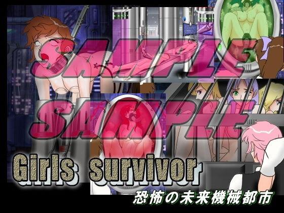 【絵喜祭人 同人】Girlssurvivor恐怖の未来機械都市