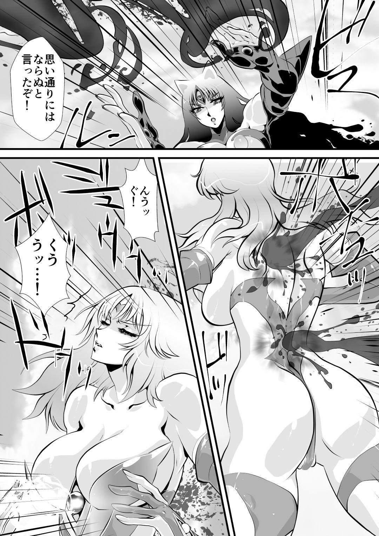 【お姉さん アクション・格闘】セクシーな巨乳のお姉さんヒロインのアクション・格闘の同人エロ漫画!