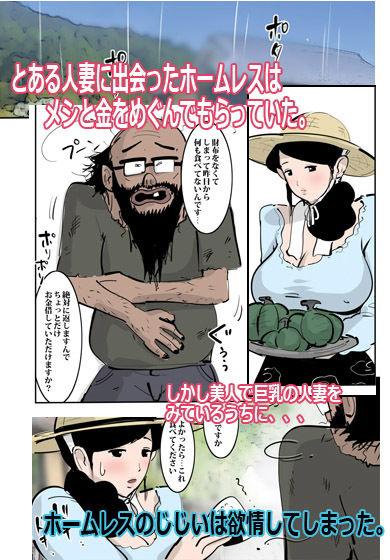 【ピエトロ 同人】農家の人妻はわりと溜まっているのですぐヤらせてくれた。