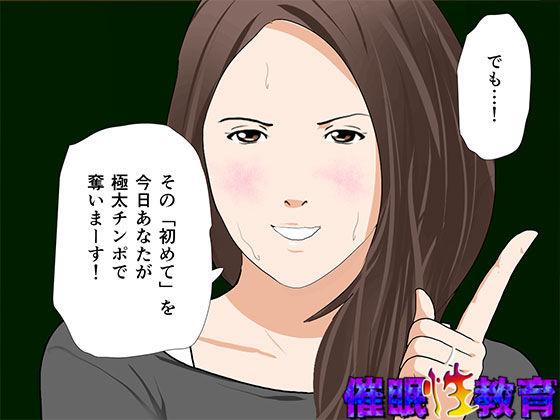【サークルENZIN 同人】催眠性教育第十話