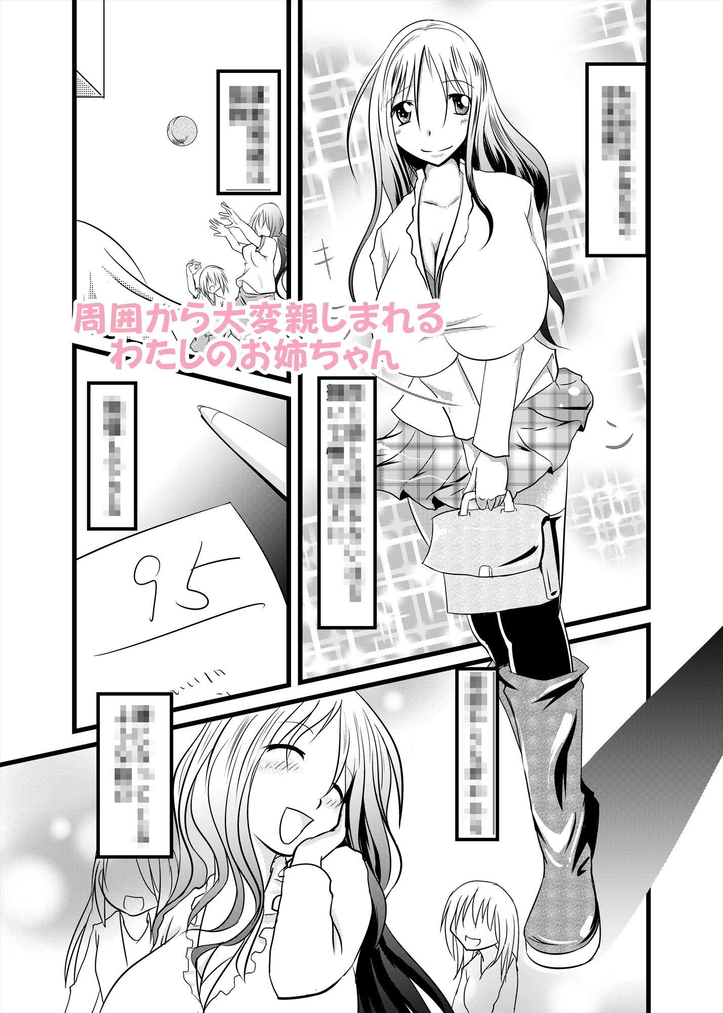 【猫熊屋本舗 同人】眠り姫に目覚めのKISSを