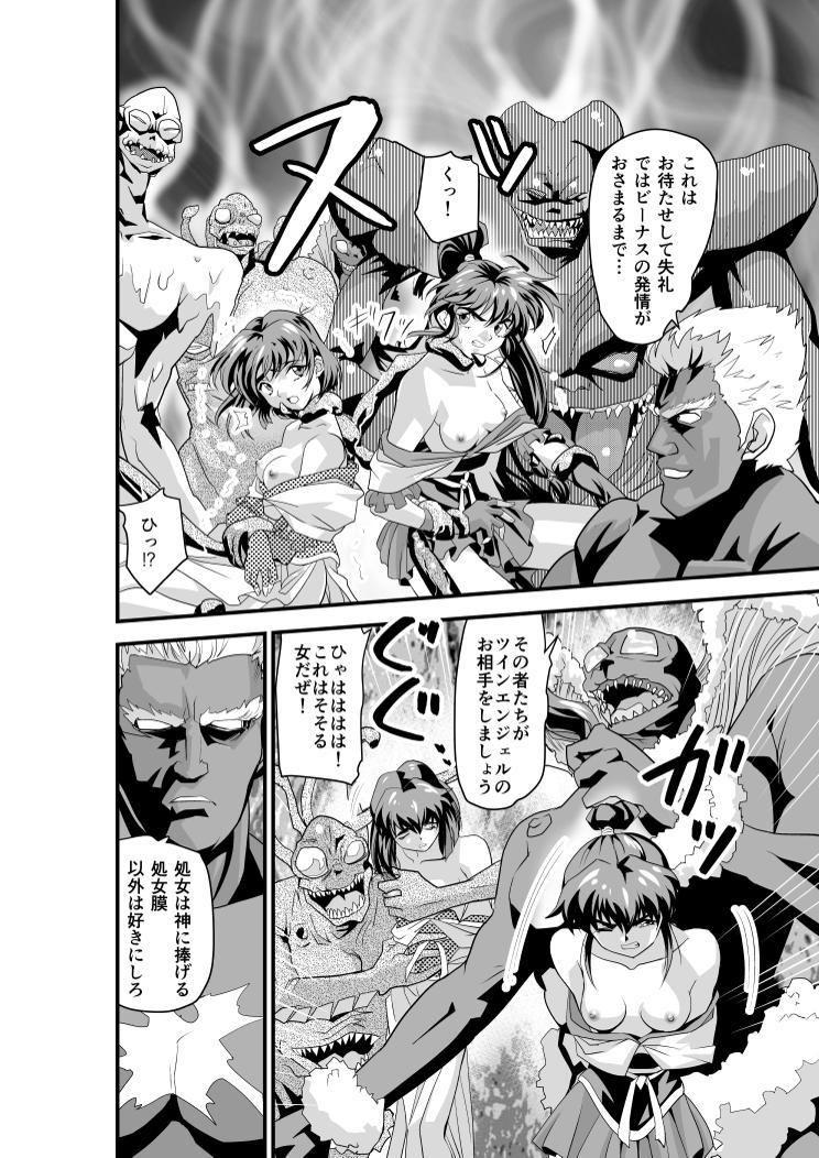【淫獣聖戦 同人】HagoromoVENUS5+1