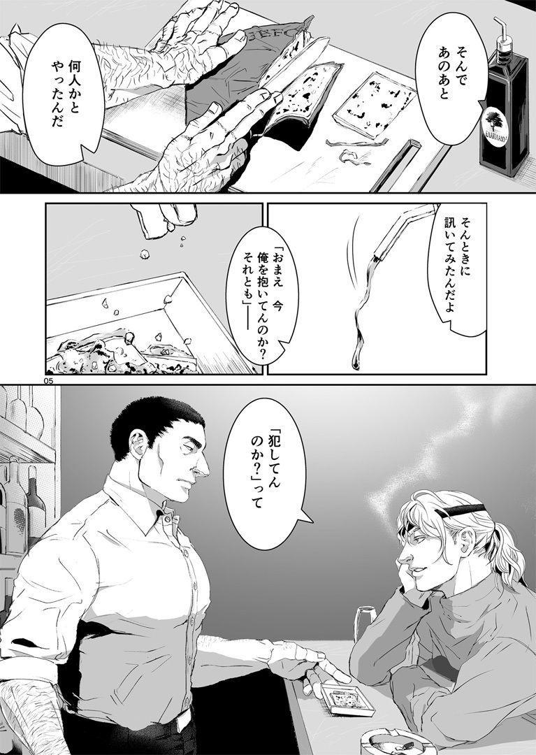 【rhizome 同人】SweetCocktail2