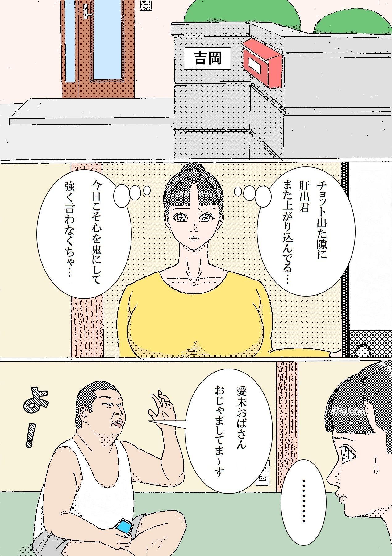 【神野  咲依 同人】シングルマザー愛未1