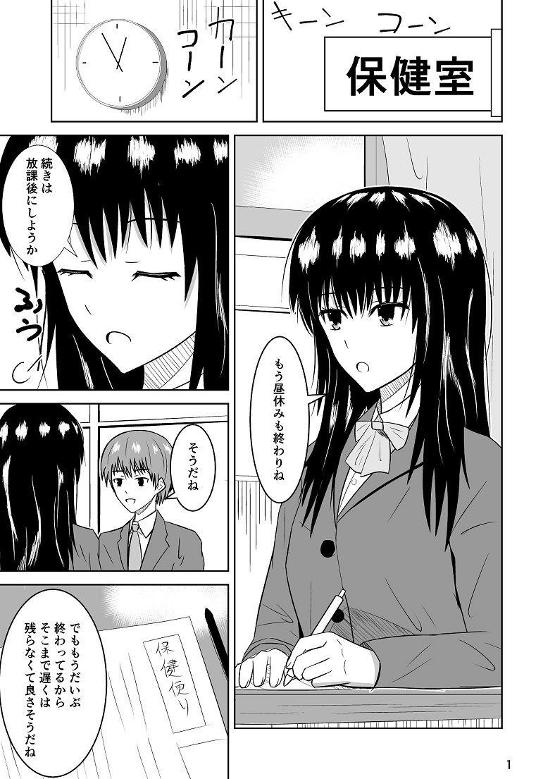 【池田屋 同人】同じクラスの女子の着替えをうっかり覗いた結果ねっとりと辱められた話