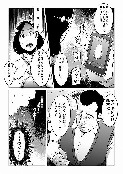 義父漬け【人妻NTR】 【作品ネタバレ】