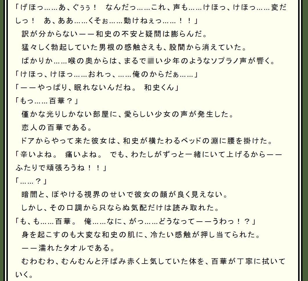 【午前七時の合わせカガミ 同人】神崎教授のお戯れ~牝畜奴隷観察レポート001~