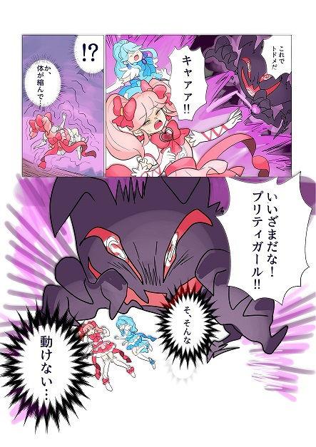 【OPQモール 同人】魔法少女人形化