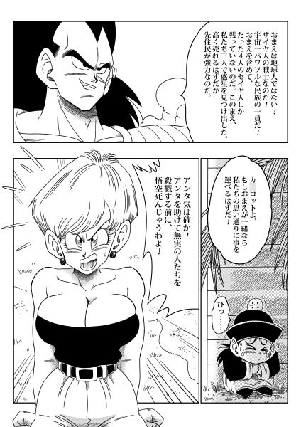 【YamamotoDoujinshi 同人】悪い兄貴-ブルマが誘拐された!