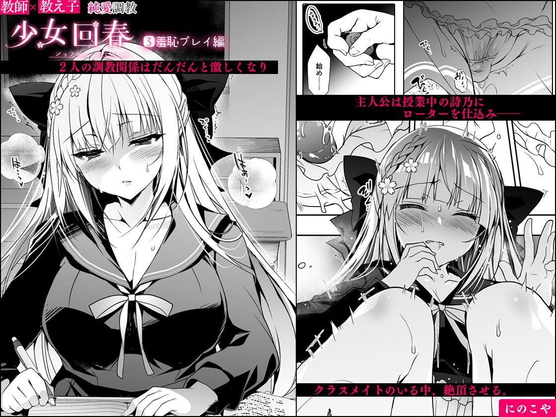 【にのこや 同人】少女回春3羞恥プレイ編